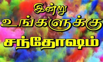 இன்று உங்களுக்கு சந்தோஷம்