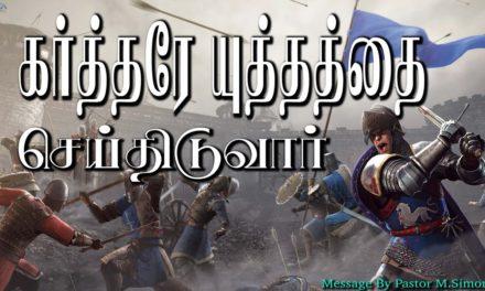 கர்த்தரே யுத்தத்தை செய்திடுவார்