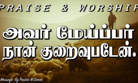 Praise & Worship அவர் மேய்ப்பர் நான் குறைவுபடேன்