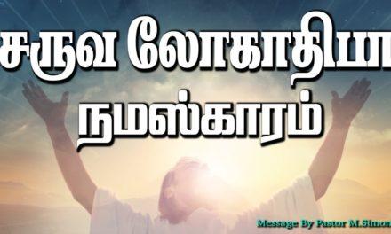 சருவ லோகாதிபா நமஸ்காரம்