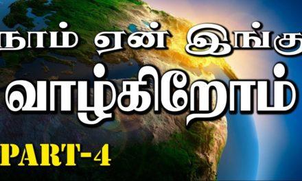 நாம் ஏன் இங்கு வாழ்கிறோம்  Part – 4