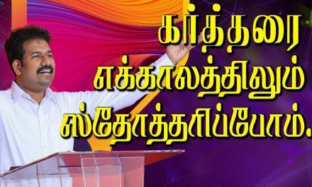 கா்த்தரை எக்காலத்திலும் ஸ்தோத்தாிப்போம்