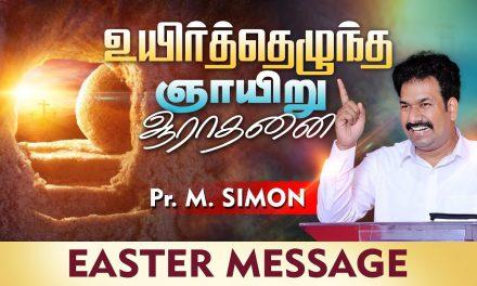 உயிா்த்தெழுந்த ஞாயிறு ஆராதனை Easter Message | Message By Pastor M.Simon