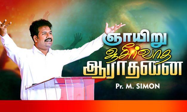 ஞாயிறு ஆசீா்வாத ஆராதனை Message By Pastor M.Simon
