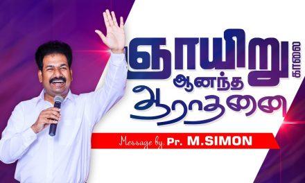 ஞாயிறு காலை ஆனந்த ஆராதனை | Message By Pastor M.Simon