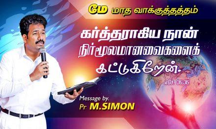 மே மாத வாக்குத்தத்தம் -2020 Message By Pastor M.Simon