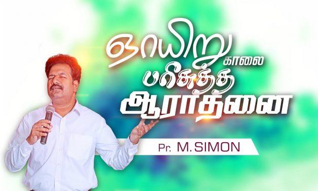 ஞாயிறு காலை பாிசுத்த ஆராதனை   Message By Pastor M.Simon