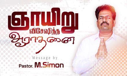 ஞாயிறு விசேஷித்த ஆராதனை Message By Pastor M.Simon