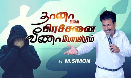 தானா வந்த பிரச்சனை வீணா போயிடும் | Message By Pastor M.Simon