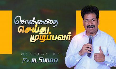 சொன்னதை செய்து முடிப்பவா் | Message By Pastor M.Simon