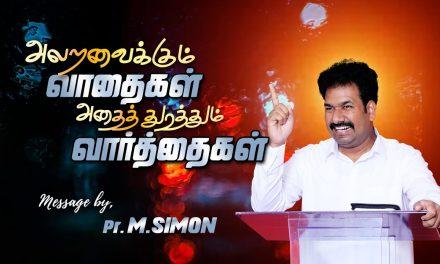 அலறவைக்கும் வாதைகள் அதைத் துரத்தும் வாா்த்தைகள்   Message By Pastor M.Simon