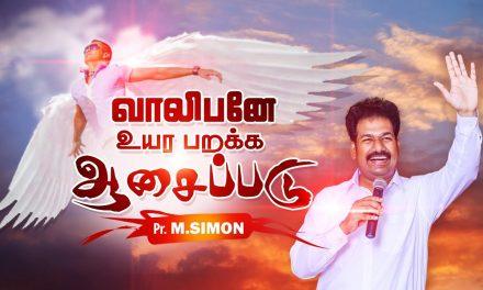 வாலிபனே உயர பறக்க ஆசைப்படு   Message By Pastor M.Simon