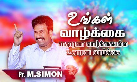 உங்கள் வாழ்க்கை சாதாரண வாழ்க்கையல்ல உதாரண வாழ்க்கை   Message By Pastor M.Simon