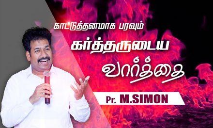 காட்டுத்தனமாக பரவும் கா்த்தருடைய வாா்த்தை | Message By Pastor M.Simon