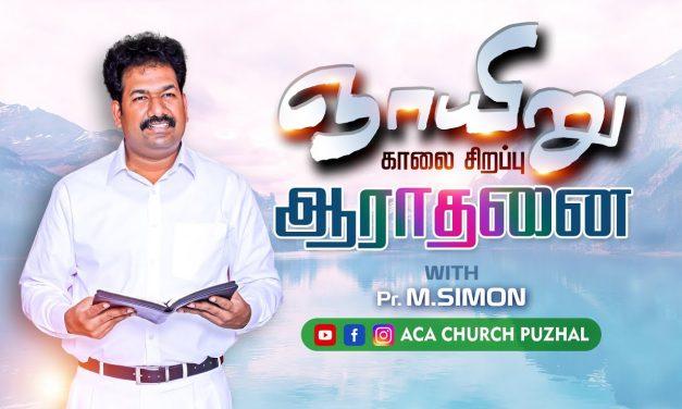 ஞாயிறு காலை சிறப்பு ஆராதனை  Message By Pastor M.Simon