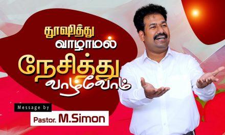 தூஷித்து வாழாமல் நேசித்து வாழ்வோம் | Message By Pastor M.Simon