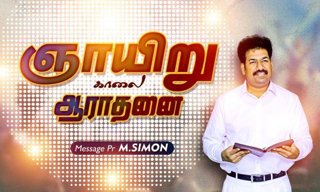 ஞாயிறு காலை ஆராதனை- 09/08/2020 | Message By Pastor M.Simon