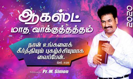 ஆகஸ்ட் மாத வாக்குத்தத்தம் – 2020 | Message By Pastor M.Simon