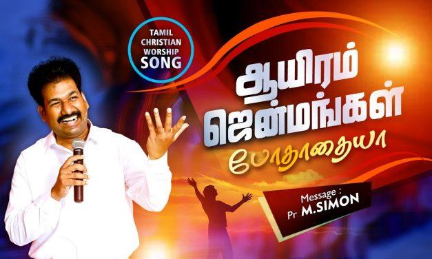 ஆயிரம் ஜென்மங்கள் போதாதையா | Aayiram Jenmangal Podhathaiya | Tamil Christian Worship Song | M.Simon