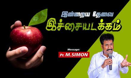 இன்றைய தேவை இச்சையடக்கம் | Message By Pastor M.Simon