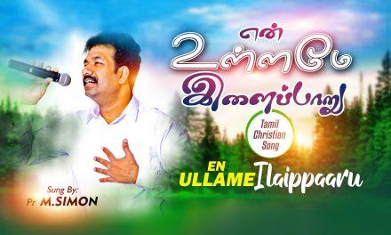 என் உள்ளமே இளைப்பாறு | En Ullamae illaiparu | Pastor M.Simon