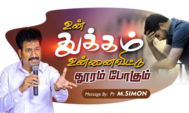 உன் துக்கம் உன்னைவிட்டு தூரம் போகும் | Message By Pastor M.Simon