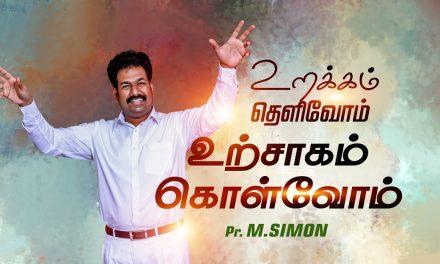 உறக்கம் தெளிவோம் உற்சாகம் கொள்வோம் Message By Pastor M.Simon