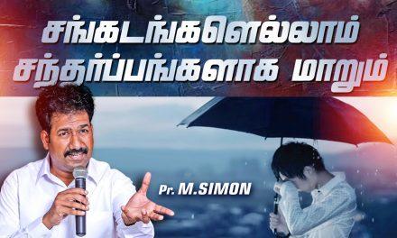 சங்கடங்களெல்லாம் சந்தா்ப்பங்களாக மாறும் | Message By Pastor M.Simon
