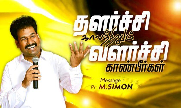 தளா்ச்சி காலத்திலும் வளா்ச்சி காண்பீா்கள்   Message By Pastor M.Simon