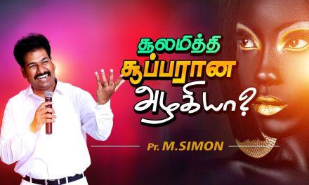 சூலமித்தி சூப்பரான அழகியா?   Message By Pastor M.Simon