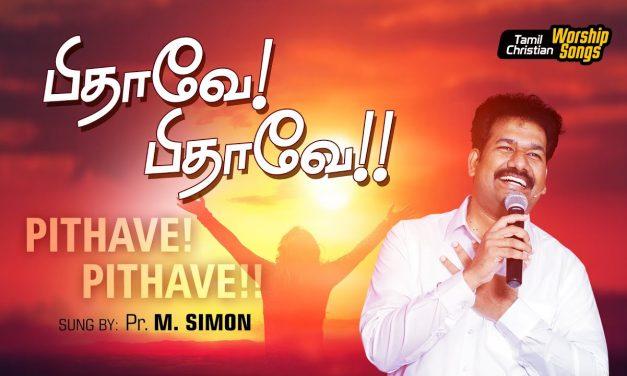 பிதாவே! பிதாவே!! | Pithave!  Pithave!! | Tamil Christian Worship Song | Message By Pastor M.Simon