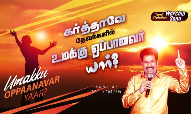 கா்த்தாவே தேவா்களில் உமக்கு ஒப்பானவா் யாா்? | Tamil Christian Worship Song | M.Simon