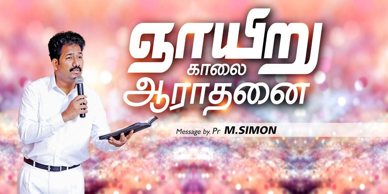 ஞாயிறு காலை ஆராதனை- 20/09/2020 | Message By Pastor M.Simon