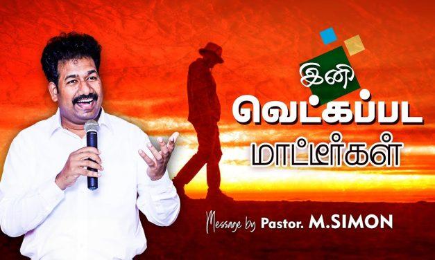 இனி வெட்கப்படமாட்டீா்கள் | Message By Pastor M.Simon