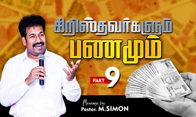 கிறிஸ்தவா்களும் பணமும்   Message By Pastor M.Simon