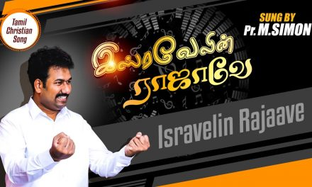 இஸ்ரவேலின் ராஜாவே | Isrvelin Rajaave Tamil Christian Worship Song | Message By Pastor M.Simon