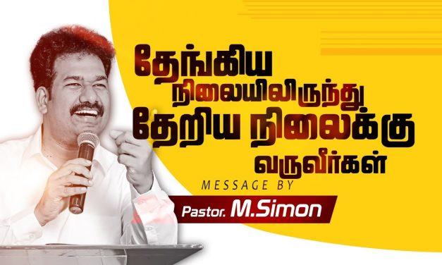 தேங்கிய நிலையிலிருந்து தேறிய நிலைக்கு வருவீா்கள்   Message By Pastor M.Simon