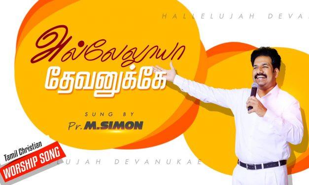 அல்லேலுயா தேவனுக்கே   Allalaeya Devanukae   Tamil Christian Worship Songs    By Pastor M.Simon