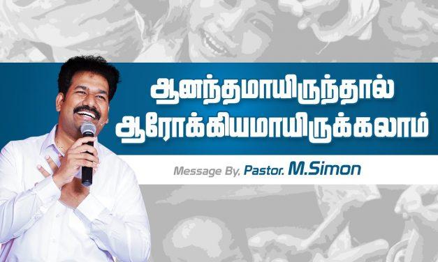 ஆனந்தமாயிருந்தால் ஆரோக்கியமாயிருக்கலாம்    Message By Pastor M.Simon