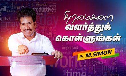 திறமைகளை வளா்த்துக் கொள்ளுங்கள் | Message By Pastor M.Simon
