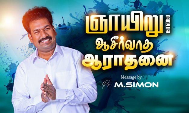 ஞாயிறு காலைஆசீர்வாத ஆராதனை- 20/09/2020 | Message By Pastor M. Simon
