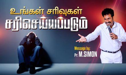 உங்கள் சாிவுகள் சாிசெய்யப்படும் | Message By Pastor M.Simon