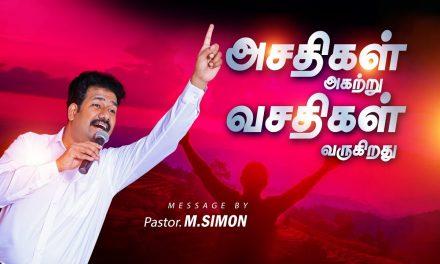 அசதிகள் அகற்று வசதிகள் வருகிறது | Message By Pastor M.Simon