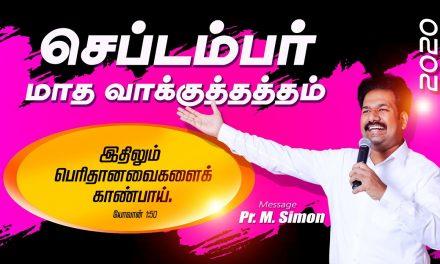 செப்டம்பா் மாத வாக்குத்தத்தம்- 2020 Message By Pastor M.Simon