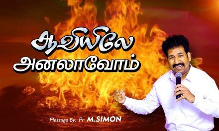 ஆவியிலே அனலாவோம் | Message By Pastor M.Simon