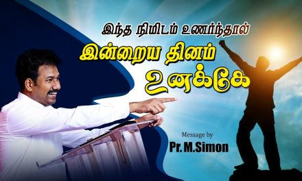 இந்த நிமிடம் உணா்ந்தால் இன்றைய தினம் உனக்கே | Message By Pastor M.Simon