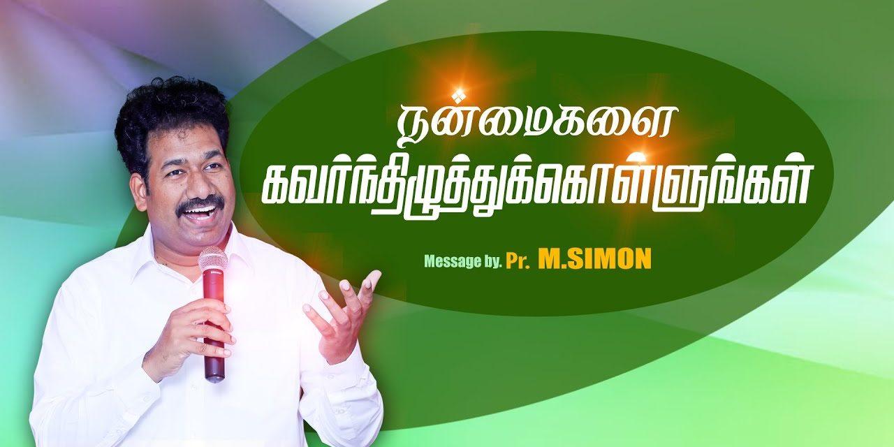 நன்மைகளை கவா்ந்திழுத்துக்கொள்ளுங்கள்   Message By Pastor M.Simon