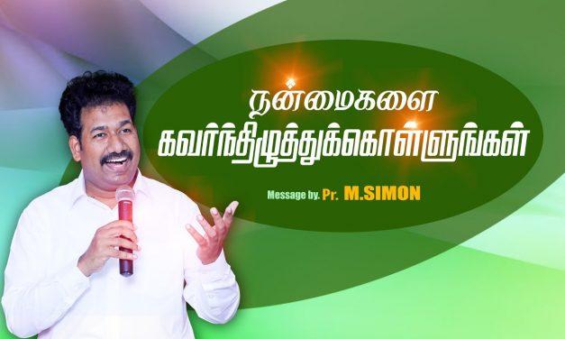 நன்மைகளை கவா்ந்திழுத்துக்கொள்ளுங்கள் | Message By Pastor M.Simon