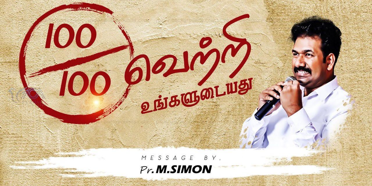 100/100 வெற்றி உங்களுடையது | Message By Pastor M.Simon