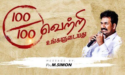 100/100 வெற்றி உங்களுடையது   Message By Pastor M.Simon
